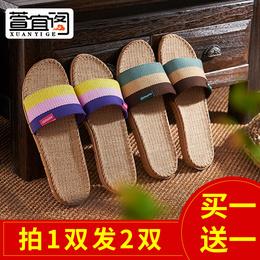 【买1送1】亚麻拖鞋女夏季室内情侣家居防滑家用居家凉拖鞋男夏天