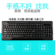 Listen to the keyboard cable USB desktop notebook office home game cafes waterproof computer keyboard package mail