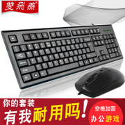 KR8572N wired keyboard and mouse button mouse game bar waterproof USB office suite mute