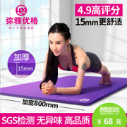 Beginners, yoga mat female Mens Fitness Yoga Mat Pad thickening lengthened and widened 15mm anti slip pad movement