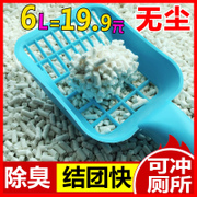 The emperor tofu clean corn plant litter litter deodorization Green Tea litter tofu cluster 6L shipping sand deodorant