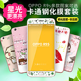 OPPOR9s tempered film cartoon oppor9s tempered film color film r9s phone film before and after film film cute woman