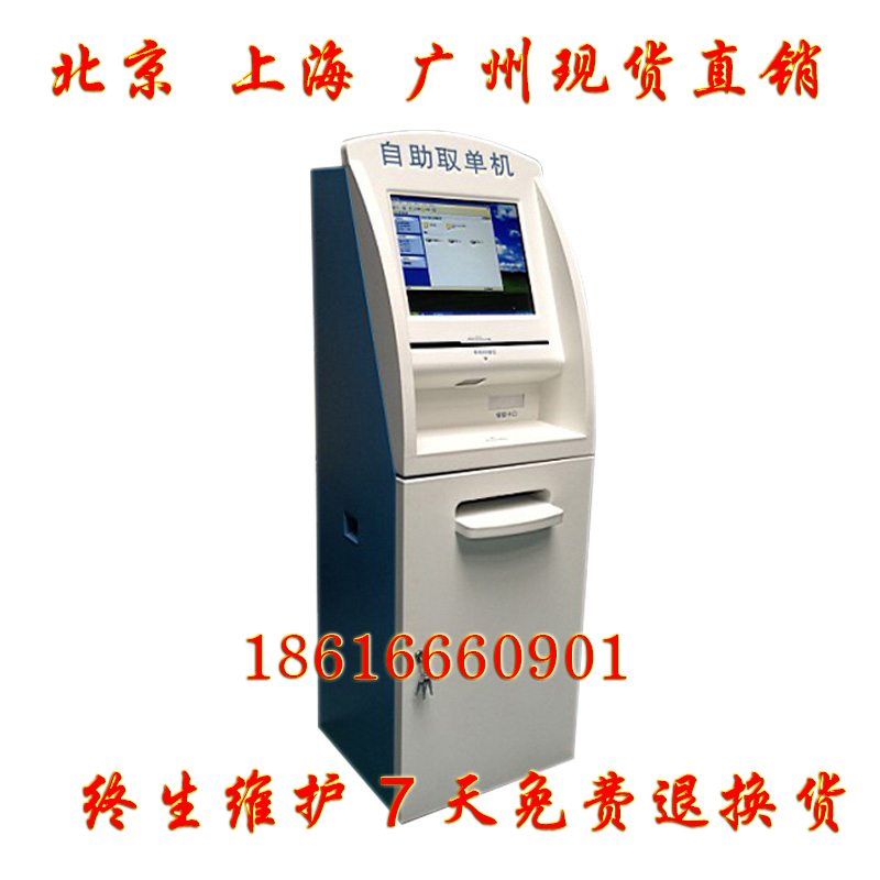 17 inch 19 inch 22 inch self taken for hospital kiosk PC/touch/touch-screen film print single