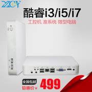 New cloud Mini host, i5i7 micro computer living room, HTPC quasi system, double serial port, industrial computer, minipc