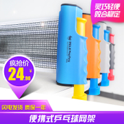 The new upgraded portable retractable grid grid table tennis table tennis rack shelf send bag