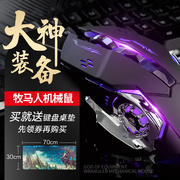 Wrangler mechanical gaming mouse wired desktop computer notebook optical lol cybersports mute silent CF