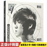 genuine exo Luhan album reloaded i restart the CD + DVD + Poster + + signature small card postcard