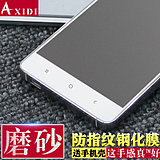 Axidi Millet 4 Matte Tempered Mirror 4c Glass Film Anti-Fingerprint High Definition Mobile Phone Exfoliation Protector