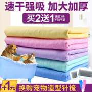 Pet dog towel bath towel Teddy suede bath dry absorbent towel thickened large cat