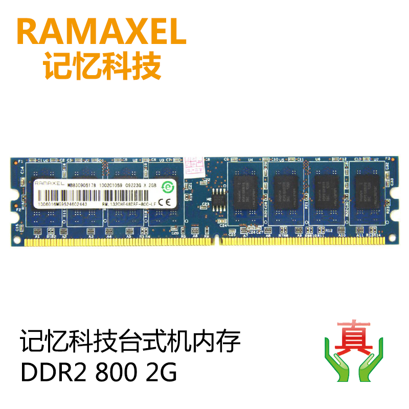 Memory technology, desktop memory, DDR2 800, 2G computer memory card, two generations of new authentic products