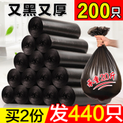 Beautiful polyester roll, black garbage bag, thickening disposable plastic bag, large bathroom, kitchen, home package
