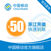 Zhejiang mobile phone recharge 50 yuan charge and fast charge 24 hours China Mobile official flagship store
