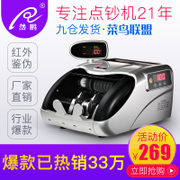 The special Peng B detector bank currency-counting machine small household portable mini office version of RMB