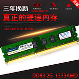 Jing Yi DDR3 1333 2G memory for AMD three generations of desktop computers compatible with 1600 pairs of 4g