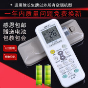 Multi function water air conditioning remote control board, general use, no need to set up, direct use, universal remote control
