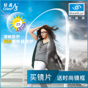 Essilor lenses diamond crystal A3 A+1.56 1.60 1.67 non spherical A4 1 pieces of anti blue glasses