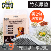 Pet dog dog diaper pad pet diaper diaper pad thickening charcoal sterilization deodorant S No. 100 Tablets