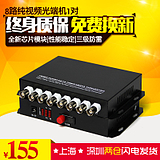Tanghu 8 Road Pure Video Optical single-mode single-fiber 8-channel video Optical FC port 20KM 1 pair