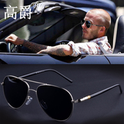 Gaojue polarizing sunglasses men male new sunglasses trendsetter sunglasses sunglasses mirror drive driver