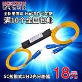Connaught credible 1 than 2 splitter sc fiber splitter Carrier-class FBT one minute fiber pigtail splitter 1 minute