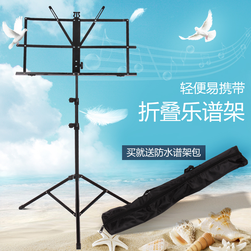 Packages mailed to lifting folding sheet music erhu guzheng violin guitar shelf general opern send package