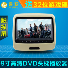 DVD car headrest monitor car HD plug-in rear seat entertainment 9 inch LCD touch screen