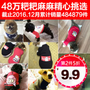 Small pet dog clothes in autumn and winter, spring and summer spring Tactic VIP four small puppy cat bear clothing