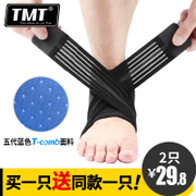 TMT ankle protective exercise equipment, basketball, football equipment, sprains, protection, fixed ankles, ankles, men and women, summer ventilation