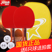 Genuine Double Happiness table tennis racket 2 Pack double beat 2 star star straight cross table tennis racket PPQ table tennis racket finished