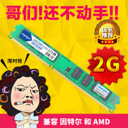 Shipping wideview DDR3 1333 2G desktop memory is fully compatible with INTEL support double pass 4G three generation