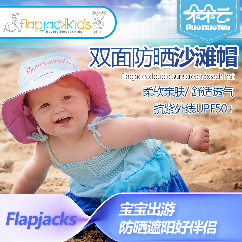 Flapjack kids new baby double sided cartoon sun cap, sun visor for children, 6 months -6 years old