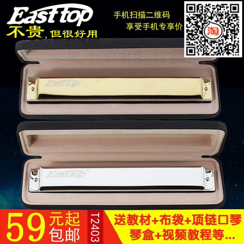 The East 24 hole C T2403 children's adult beginner harmonica playing harmonica professional silver gold