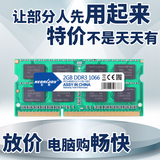 shipping macros want DDR3 2G 1066 1067 notebook memory PC3-8500 dual through 4G