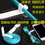 Headset incorporated silicone cable tie data cable protection cable headset wire winder data cable protection sleeve