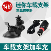 Coyote SJ4000/SJ6000/SJ7000/SJ9000 sports camera camera accessories Car Charger + support