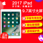 17 new Apple/ apple iPad 9.7 inches 32G/128G tablet air2 upgraded version of WiFi