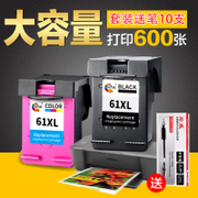 Draw compatible HP61 cartridges, 61XL cartridges, HP1000 HP1050 1010, HP2620 cartridges, HP1510