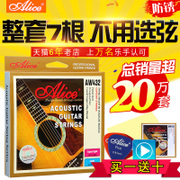 Genuine Alice Alice folk wood guitar strings imported steel guitar strings set 6 sets of strings to send the 1