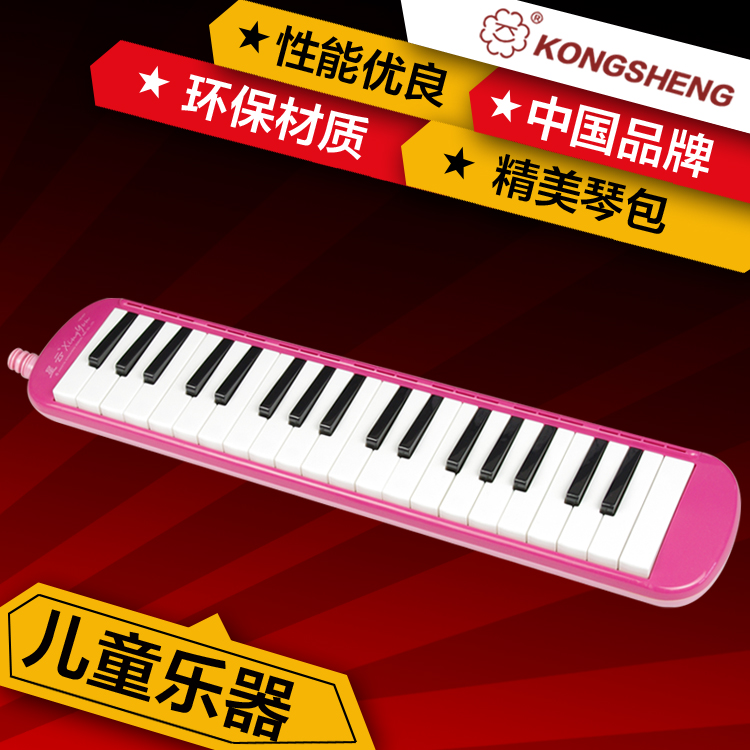 Authentic Kong Sheng YM - N37 37 keys mouth organ Children's educational toys Sponge piano bag pink