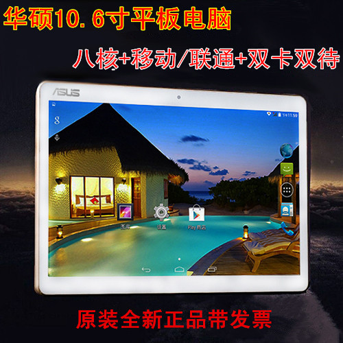 Asus/ ASUS 10 inch tablet pc mobile phone eight core 4G calls 10.6 inch ultra thin HD navigation