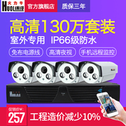 Digital Poe high-definition network camera recorder monitoring equipment set home video equipment 4 night package