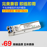 Gigabit single-mode dual-fiber optical module is compatible with H3C Huawei 1310SFP optical fiber module 10 km 1.25g