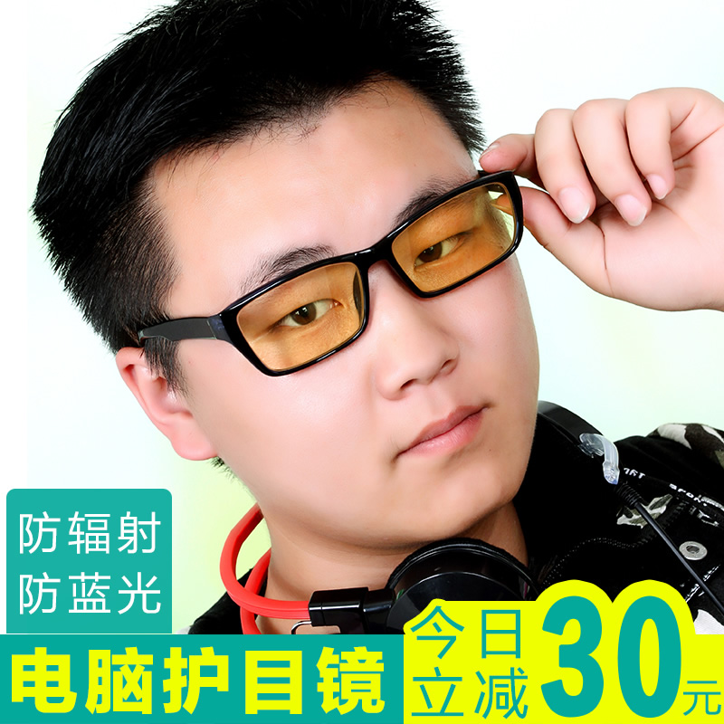 Computer radiation protection glasses model of personality of men and women The blu-ray online games flat lens anti-fatigue goggles