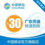 Guangdong mobile phone recharge 30 yuan charge 24 hours fast charge automatic filling fast arrival