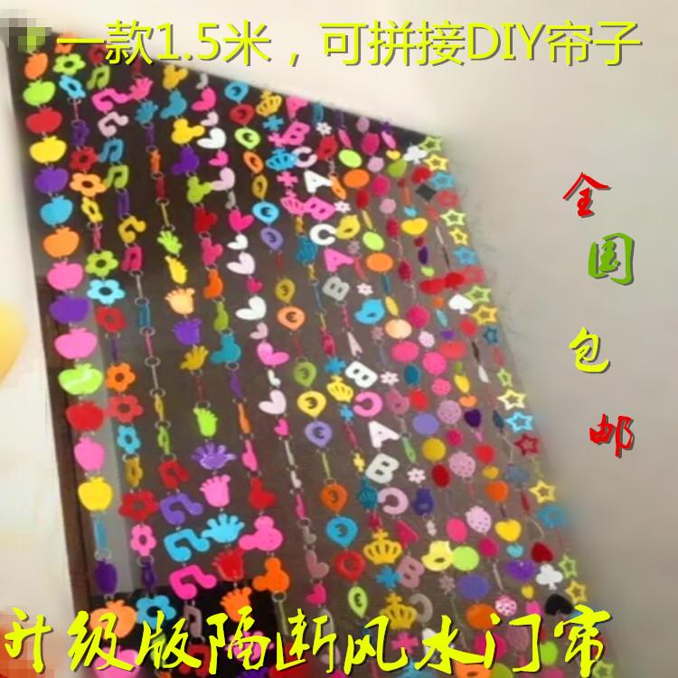 创意diy门帘 卡通塑料珠帘 水晶窗帘幼儿园挂帘 隔断玄关帘包邮