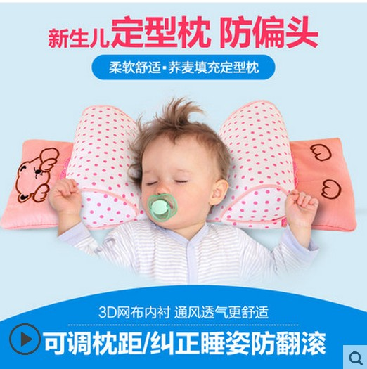 Anti migraine baby pillow pillow newborn baby summer cotton pillow pillow to correct memory 0-2 ventilation