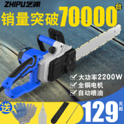 Shibaura electric chain saw chain saw saw saw cutting power multifunctional woodworking saws household electric tools