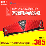 AData/ Adata 8G DDR4 2400 game single game memory Veyron desktop 8G super 2133