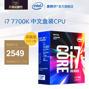 Intel/ Intel I7 7700K Core i7 quad core processor desktop computer box CPU