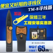 Line - 8 engineers line meter line meter TM line device cable line meter tester to check line meter patrol instrument
